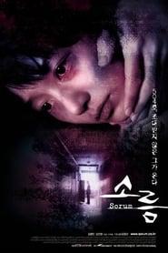 소름 (2001)