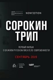 Sorokin Trip – 2019