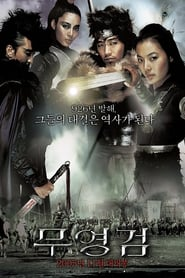 Shadowless Sword (2005), film online subtitrat