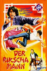 Poster My Kung Fu 12 Kicks 1979