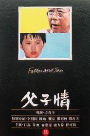 父子情 1981