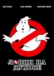 Ловци на духове / Ghostbusters (1984)
