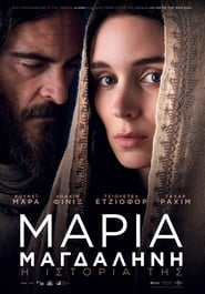 Mary Magdalene – Μαρία Μαγδαληνή (2018)