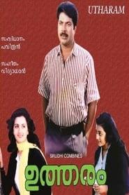 ഉത്തരം 1989