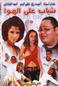 شباب على الهواء 2002