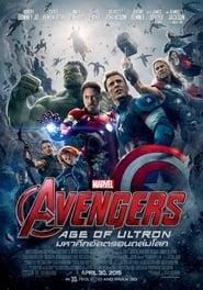 Avengers: Age of Ultron (2015) อเวนเจอร์ส 2 : มหาศึกอัลตรอนถล่มโลก