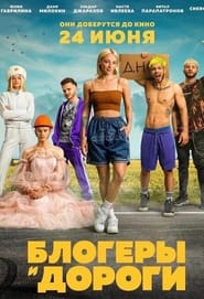 Bloggers and roads (2021) torrent