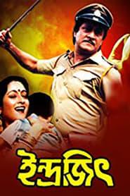 Indrajit 1992