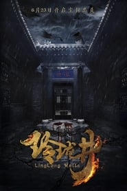 Linglong Wells (2018)
