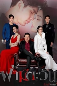 مشاهدة مسلسل Fah Mee Tawan مترجم أون لاين بجودة عالية