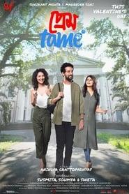 مشاهدة فيلم Prem Tame 2021 مترجم أون لاين بجودة عالية