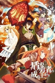 The Rising of the Shield Hero – Tate no Yuusha no Nariagari
