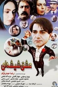 عشق شیشهای 2000