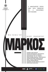 Markos (2020)