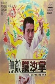 Wu di tie sha zhang 1998