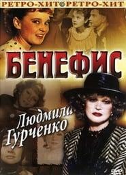 Бенефис. Людмила Гурченко 1978