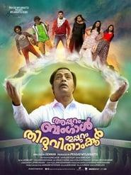 Appuram Bengal Ippuram Thiruvithamkoor (2016) Malayalam