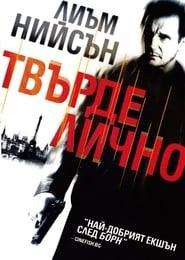 Твърде лично (2008)
