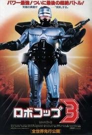 ロボコップ3 1993