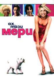 Ах, тази Мери (1998)