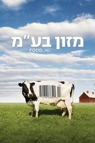 """מזון בע""""מ / Food, Inc. לצפייה ישירה"""