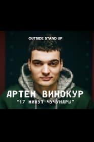 Artem Vinokur: 17 Minutes of Chuchundra (2021)