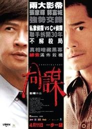 Conspirators (2013)