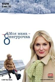 Моя мама Снегурочка 2007