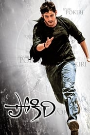 Pokiri (2006) HDRip Telugu Full Movie Online
