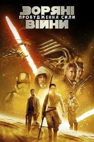 Зоряні війни: Епізод VII — Пробудження сили