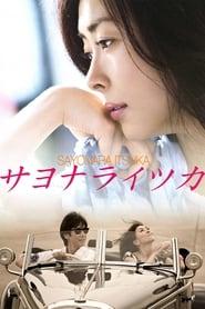 Sayonara Itsuka (2010) Sub Indo