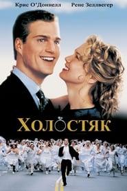 Холостяк (1999) смотреть онлайн