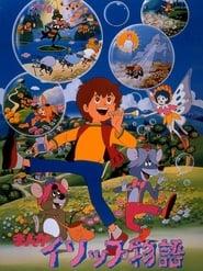 Басните на Езоп (1983)