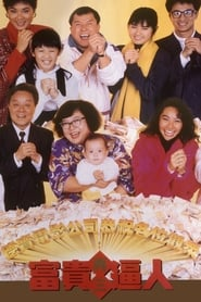 富貴再三逼人 1989