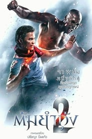 El Protector 2 (2013) | Tom yum goong 2 | Thai Dragon 2: El protector