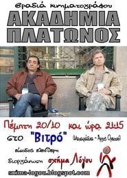Ακαδημία Πλάτωνος (2009) online