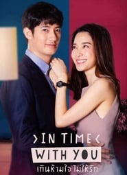In Time With You (2020) poster