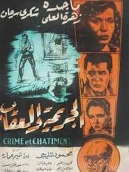 الجريمة والعقاب 1957