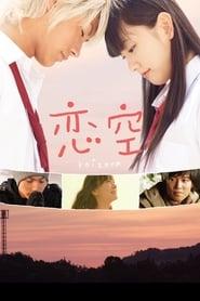 Sky Of Love (2007) รักเรานิรันดร