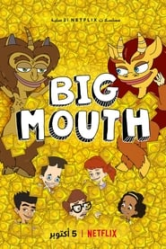مسلسل Big Mouth مترجم