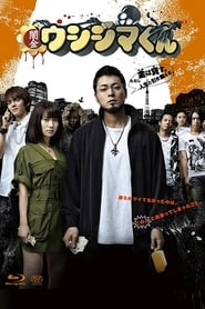 مشاهدة مسلسل Ushijima the Loan Shark مترجم أون لاين بجودة عالية