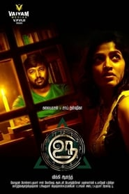 Uru (2017) 1080P 720P 420P Full Movie Download
