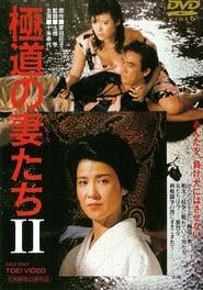 Yakuza Ladies 2 (1987)
