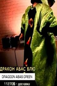 Дракон Абас Блю 2009