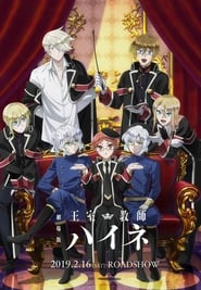 The Royal Tutor – O Filme