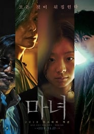 Nonton The Witch: Part 1. The Subversion (2018) Sub Indo