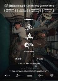 一念無明 (2016)