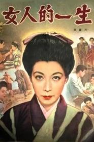 A Woman's Life (1955)
