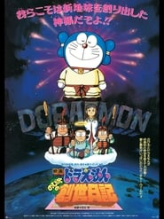 Poster Doraemon: Nobita's Diary of the Creation of the World 1995