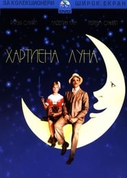 Хартиена луна (1973)